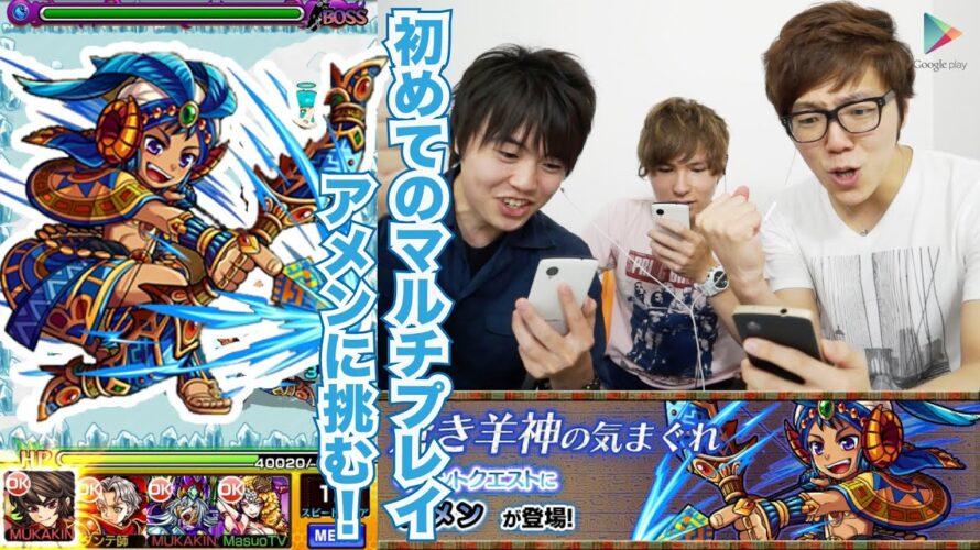 【動画】【モンスト】初めての3人マルチプレイ!【ヒカキンゲームズ with Google Play】