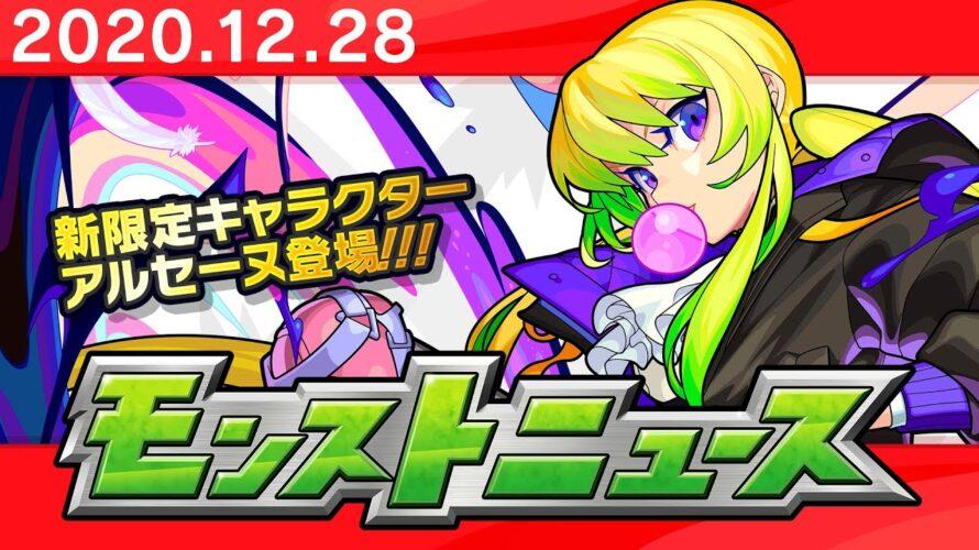 【動画】モンストニュース[12/28]超・獣神祭の新限定キャラクターや、年末年始キャンペーンの情報モンストの最新情報をお届けします!【モンスト公式】