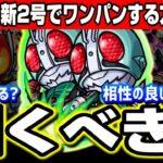 【動画】【一撃必殺!!】仮面ライダーコラボガチャは引くべき?新1号でのワンパン方法も紹介!!【モンスト】