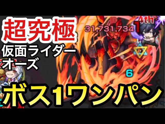 【動画】【モンスト】超究極『仮面ライダーオーズ タジャドルコンボ』をボス1でワンパンしてみた!