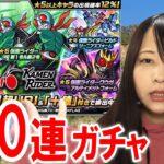 【動画】【モンスト】仮面ライダーコラボ100連ガチャ引きました!!
