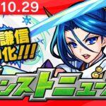 【動画】モンストニュース[10/29]新イベントや獣神化などモンストの最新情報をお届けします!【モンスト公式】