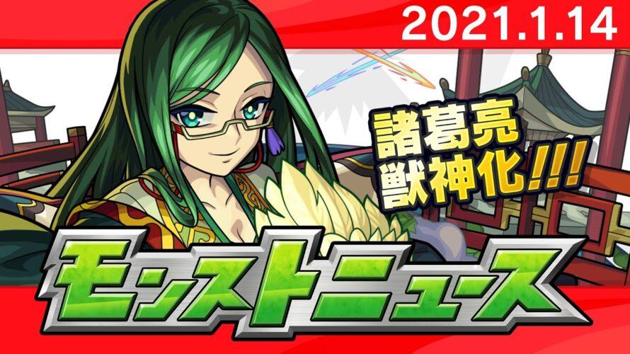 【動画】モンストニュース[1/14]新イベントや獣神化など、モンストの最新情報をお届けします!【モンスト公式】