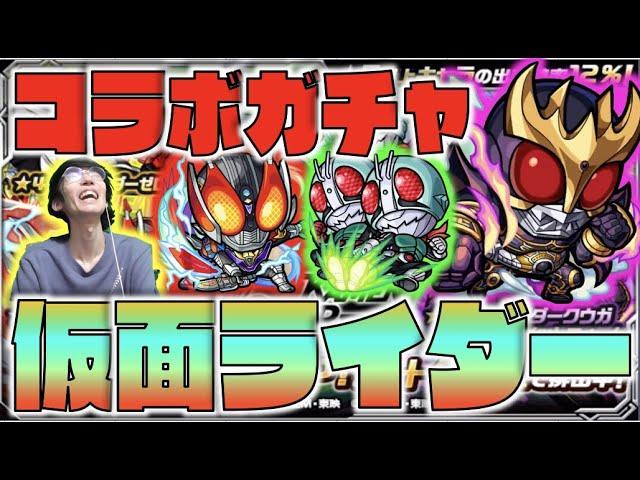 【動画】【モンスト】《仮面ライダーコラボ!!》電王×1号2号×クウガ狙いでガチャ!!!【ぺんぺん】