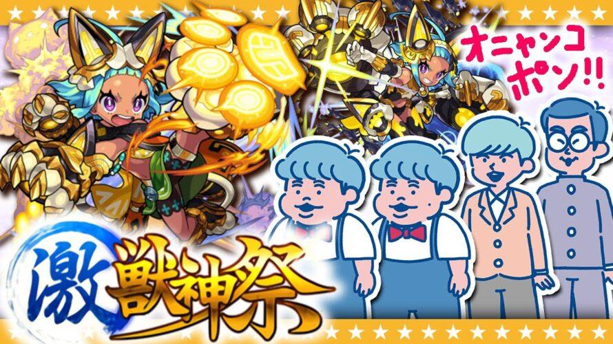 【動画】【モンスト】新限定オニャンコポン狙いの激獣神祭ガチャ120連!!