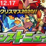 【動画】モンストニュース[12/17]期間限定イベントや獣神化など、モンストの最新情報をお届けします!【モンスト公式】