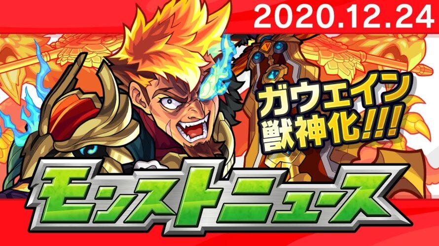 【動画】モンストニュース[12/24]年末期間限定クエストや獣神化など、モンストの最新情報をお届けします!【モンスト公式】