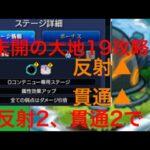 【動画】【モンスト】未開の大地19攻略【素人ストライカー 】