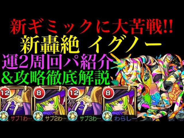 【動画】【モンスト イグノー】新ギミック『エレメントショット』に大苦戦!!初日運2周回パで攻略解説!