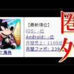 【動画】モンスト後継アプリがセルラン圏外でサ終寸前です【スタスマ実況#20】