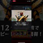 【動画】モンスト 仮面ライダーコラボ 2019:アポカリプス 仮面ライダージオウ 攻略