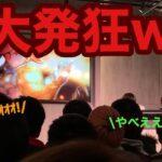 【動画】【過去最高観客数】モンストニュース2020正月 現地【センキューモンスト兄貴と観るモンストニュース】