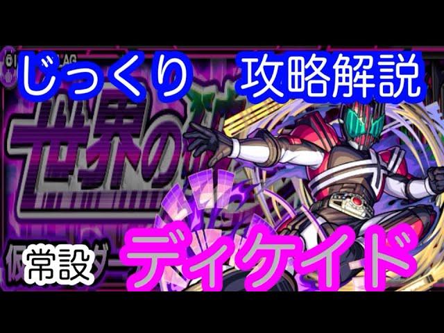 【動画】【モンスト】常設 仮面ライダー ディケイド 【じっくり攻略解説】【2021】【仮面ライダーコラボ】【新イベント】