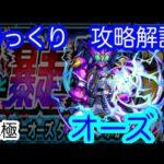 【動画】【モンスト】究極 仮面ライダー オーズ 【じっくり攻略解説】【2021】【仮面ライダーコラボ】【新イベント】