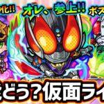 【動画】【モンストニュース解説(3/11)】予想外の『仮面ライダーコラボ』が決定!!汎用性バツグンのキャラや、ボス必中SS!現状判明している性能で評価はどう?待ちに待った『桜』もついに獣神化!【けーどら】