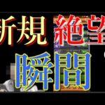 【動画】仮面ライダー俳優、コラボでモンスト始めて全然楽しめず悲しく終了【前日モンストニュース3月17日】