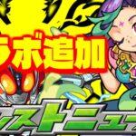 【動画】コラボ追加に絶望クエストが来るのか…明日のモンストニュース[3/18]予想!