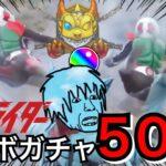 【動画】【モンスト】その時不思議なことが起こった!仮面ライダーコラボガチャ50連引いた結果…!【仮面ライダーコラボ】