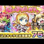 【動画】【モンスト】 星5以上75%! 春の運試しガチャ モンストの日