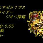 【動画】#仮面ライダーコラボ ジオウ降臨【モンストBGM】