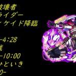 【動画】#仮面ライダーコラボ ディケイド降臨【モンストBGM】