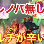 【動画】【モンスト】仮面ライダーBLACK 自陣無課金トレノバ抜き編成で攻略【ゆっくり解説】