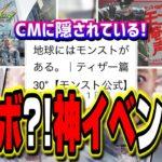 【動画】【激アツ!!】新CMには次回コラボ情報と神イベント情報が!?【モンスト】