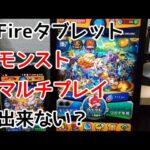 【動画】【Fireタブレット】Fireタブレットでモンスターストライクのマルチプレイが出来ない症状を検証!