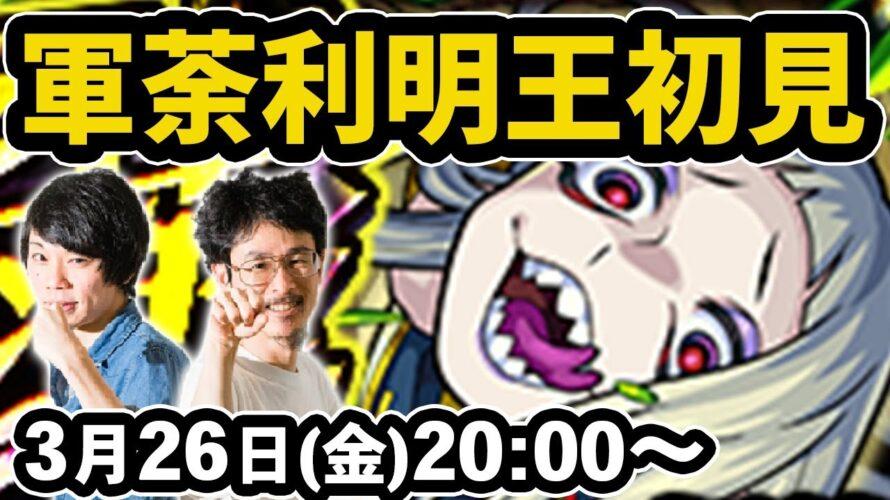 【動画】【モンストLIVE配信 】軍荼利明王(新超絶・光)を初見で攻略!【なうしろ】