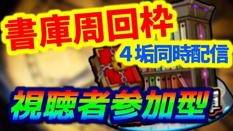 【動画】【モンストLIVE】4画面同時周回【書庫】【神殿】【酒飲み】