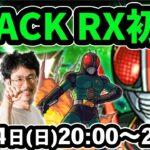 【動画】【モンストLIVE配信】仮面ライダーBLACK RX(究極)を初見で攻略!【仮面ライダーコラボ】【なうしろ】