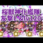 【動画】【モンスト】桜獣神化を友撃L艦隊&Lv120で使ってみた