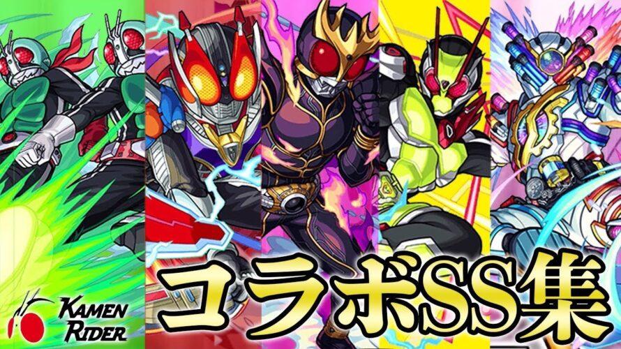 【動画】【モンスト】仮面ライダーコラボガチャキャラSS集【ストライクショット】