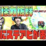 【動画】【モンスト】SSの破壊力もさることながらアビリティ×ステータスが魅力的!!!《仮面ライダーコラボ×獣神化新1号&新2号》【ぺんぺん】