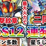 【動画】【モンスト】仮面ライダーコラボ!強力なワンパンSS!電王・ビルドSSワンパン・ゲージ飛ばし12連発!