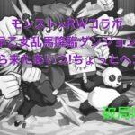 【動画】【モンスト】早乙女乱馬・激究極を攻略!