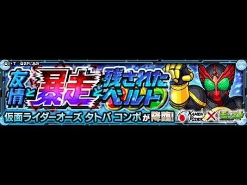 【動画】【モンスト】仮面ライダーオーズ攻略