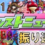 【動画】【モンストニュース】仮面ライダーコラボに桜獣神化とか内容モリモリすぎぃ!!【振り返り】