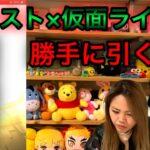 【動画】彼氏のモンストガチャ勝手に引いてみた!仮面ライダーコラボ