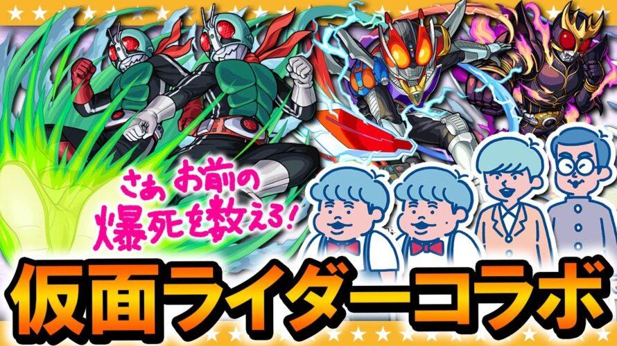【動画】【モンスト】コラボきたー!目指せコンプ仮面ライダーコラボガチャ!!