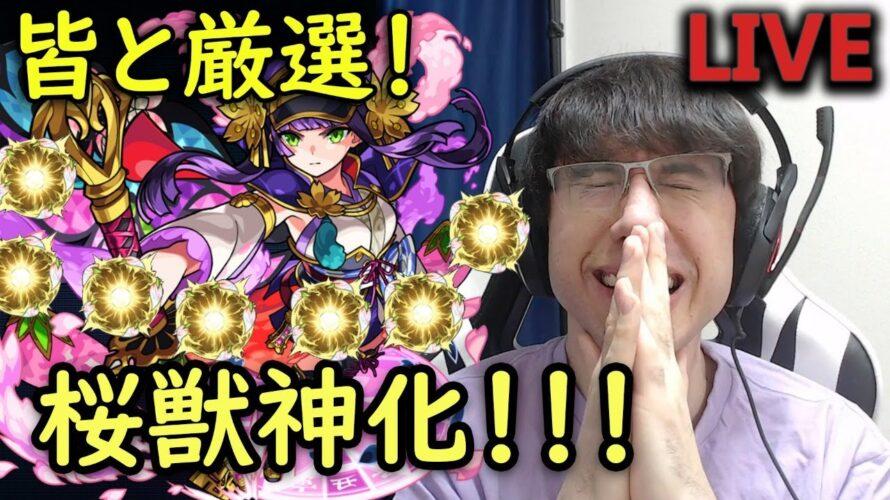 【動画】【モンスト】みんなと厳選マルチ!桜獣神化厳選しよう!