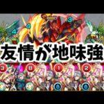 【動画】【モンスト】タジャドル超究極を背徳艦隊で攻略【減速壁なし】