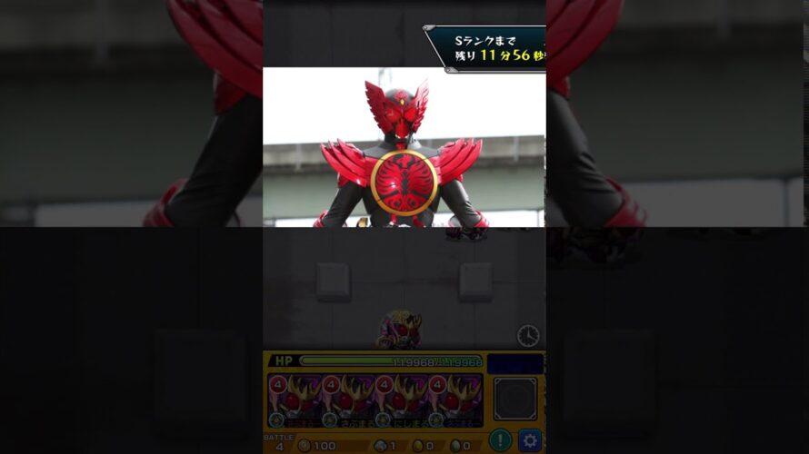 【動画】【仮面ライダーコラボ】仮面ライダーオーズ タジャドルコンボ 攻略【モンスト】