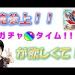 【動画】【モンスト】来たぞ!! 仮面ライダーコラボ!! 今日はガチャ配信! 電王が出るまで!!(上限はありますが・・・) ご視聴お待ちしております!!
