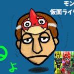 【動画】【モンスト】ついにきた!仮面ライダーコラボ!雑談とか周回とかしていく生配信!!