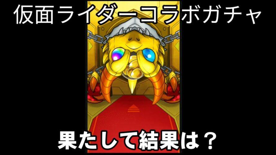 【動画】【モンスト】仮面ライダーコラボガチャを引いてみた
