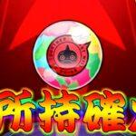 【動画】【モンスト】 三か月に一回の神ガチャのお時間が来た!!