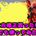 【動画】【モンスト】仮面ライダーコラボ (超究極タジャドル)上方修正貰ったしここでも使ってみるか‼️