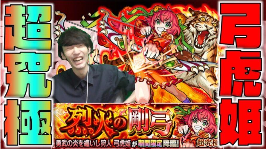 【動画】【モンスト】超究極!!《弓虎姫》攻略【ぺんぺん】
