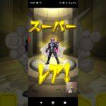 【動画】モンスト仮面ライダーコラボで、まさかの神引き!!攻略も、あり!!